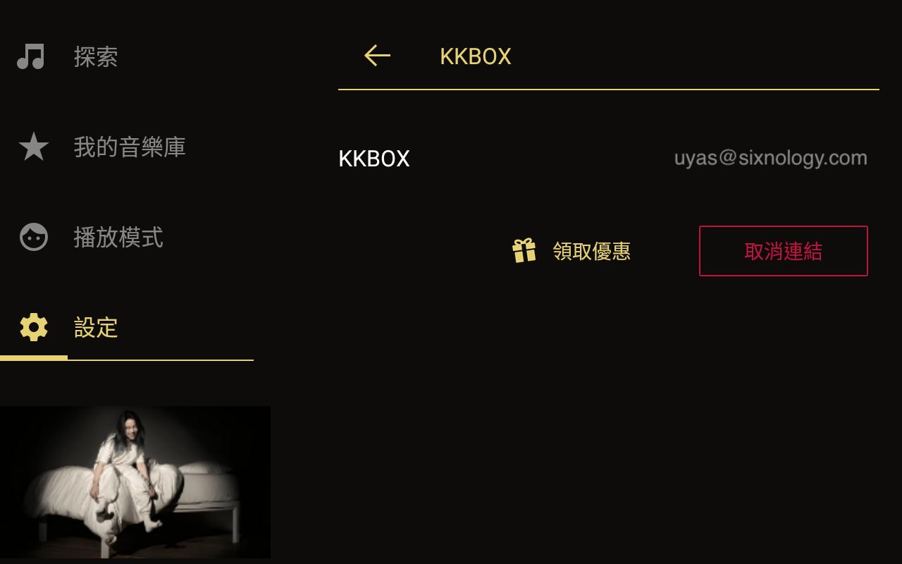 uyas_kkbox_redeem2