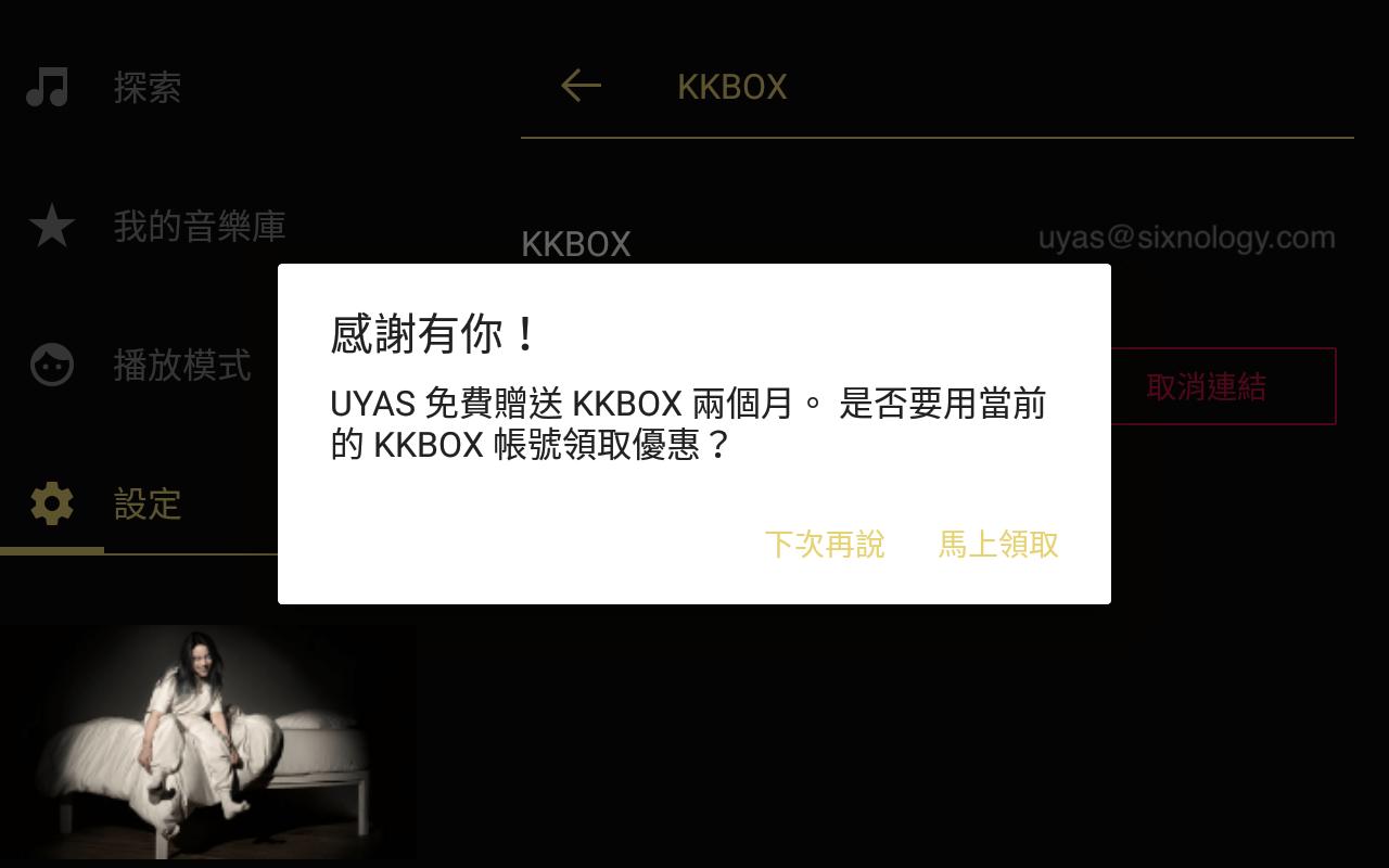 uyas_kkbox_redeem3